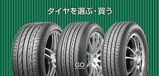 タイヤを選ぶ・買う