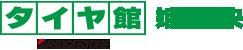タイヤ館 姫路中央