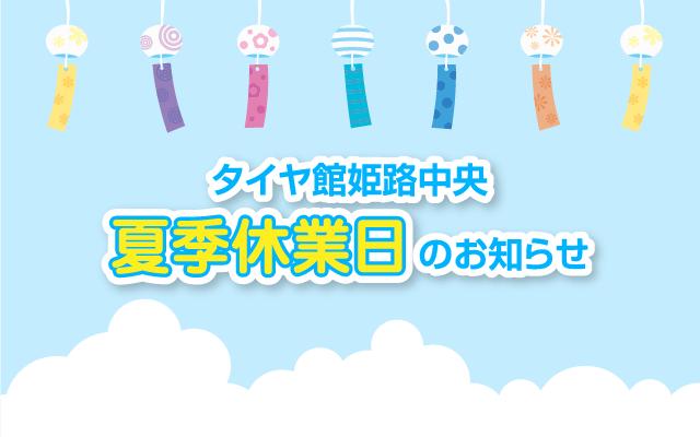 タイヤ館姫路中央店 夏季休業日のお知らせ