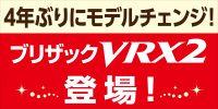 09月_VRX2登場_1坪