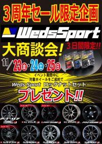 ウェッズスポーツイベント JPG (1)